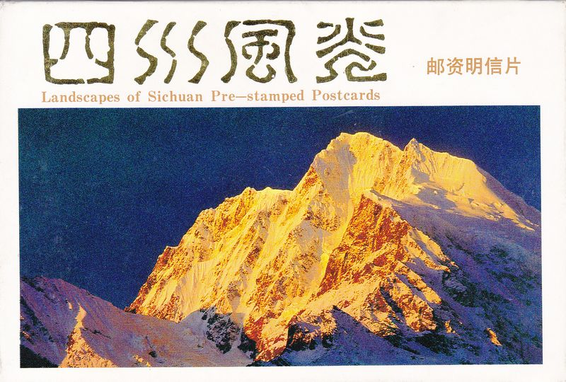 YP7(A) Landscapes of Sichuan 1989