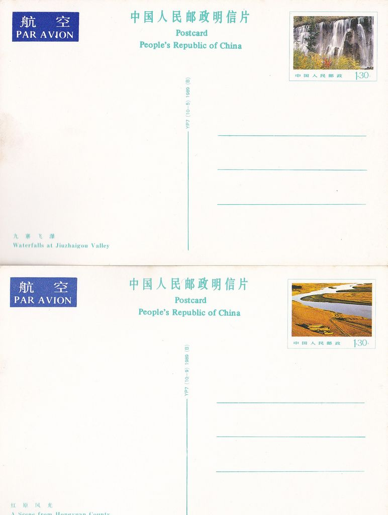 YP7(B) Landscapes of Sichuan 1989 - Click Image to Close