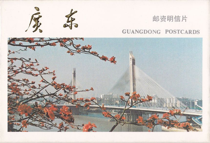 YP8(A) Landscapes of Guangdong Province 1990