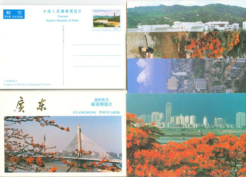 YP8(B) Landscapes of Guangdong Province 1990