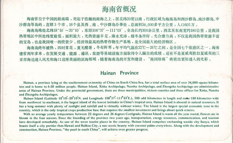 YP9(B) Landscapes of Hainan Province