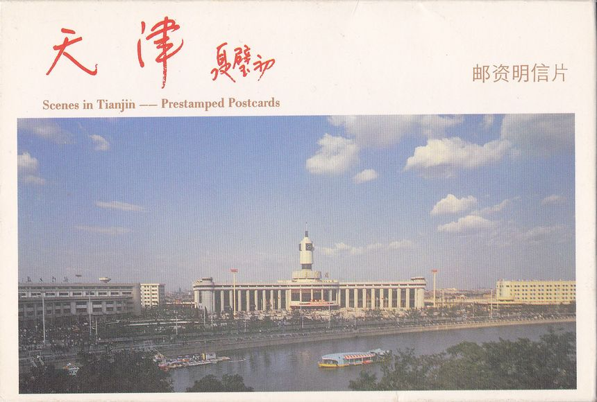 YP10(A) Scenes of Tianjin 1991