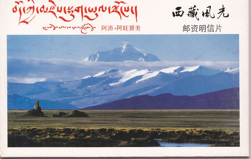 YP11(A) Landscapes in Tibet 1992 - Click Image to Close