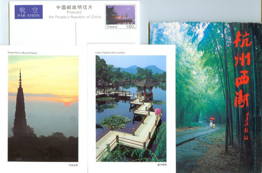YP12(B) West Lake in Hangzhou 1993