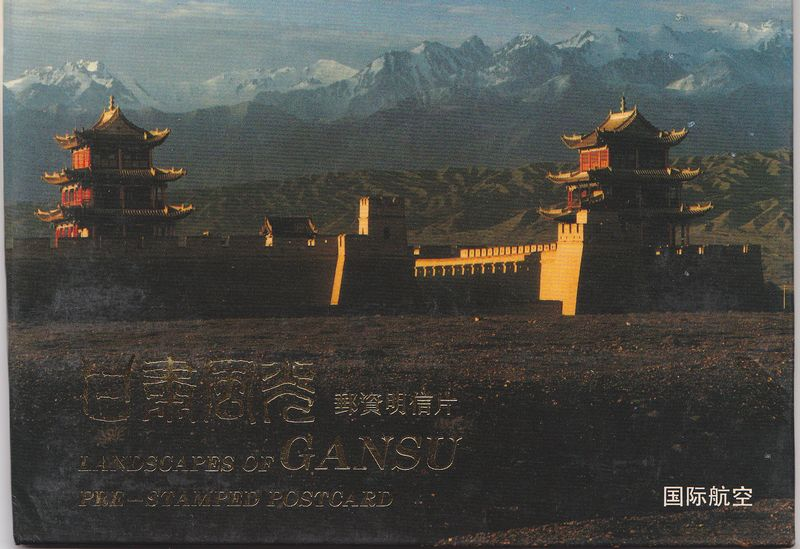 YP13(B) Landscapes of Gansu 1994
