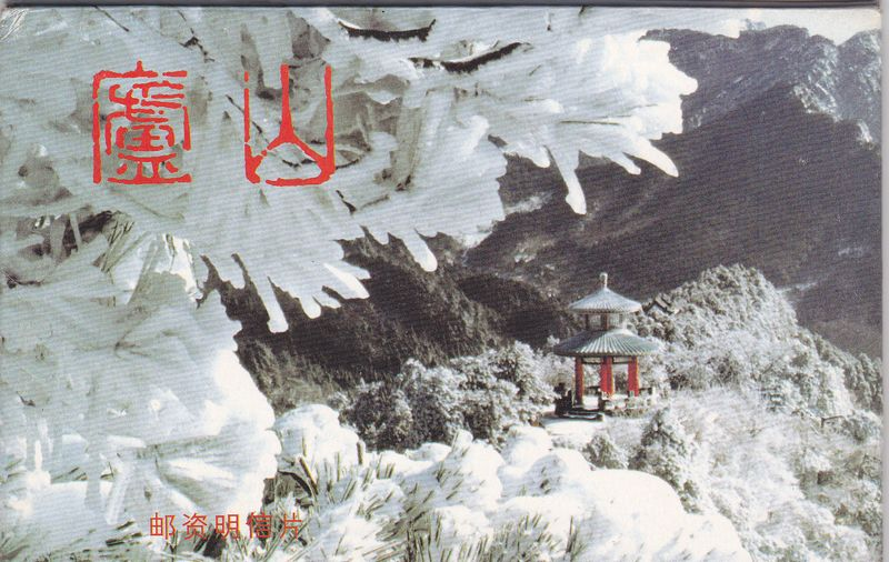 YP14(A) Mountain Lushan 1994