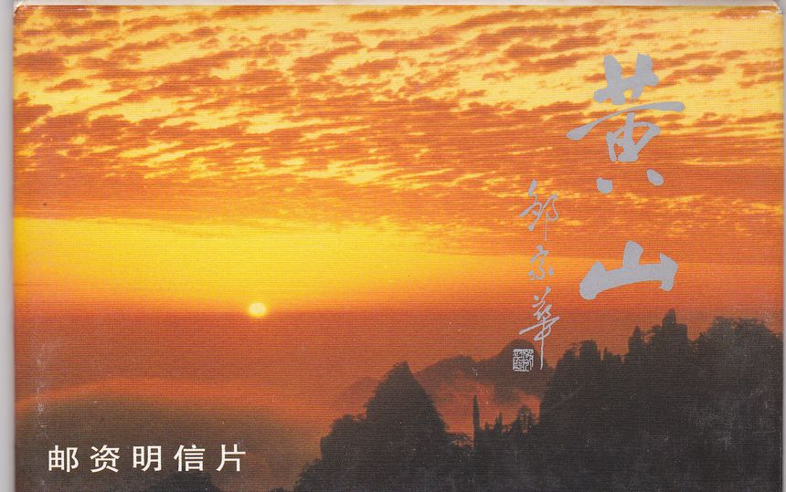 YP15(A) Mount Huangshan Scenery 1994