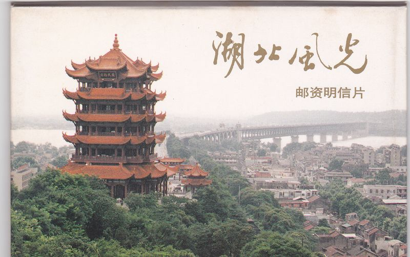 YP16(A) Landscapes of Hubei Province 1994