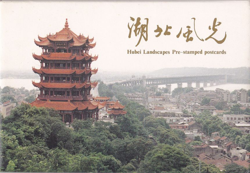YP16(B) Landscapes of Hubei Province 1994