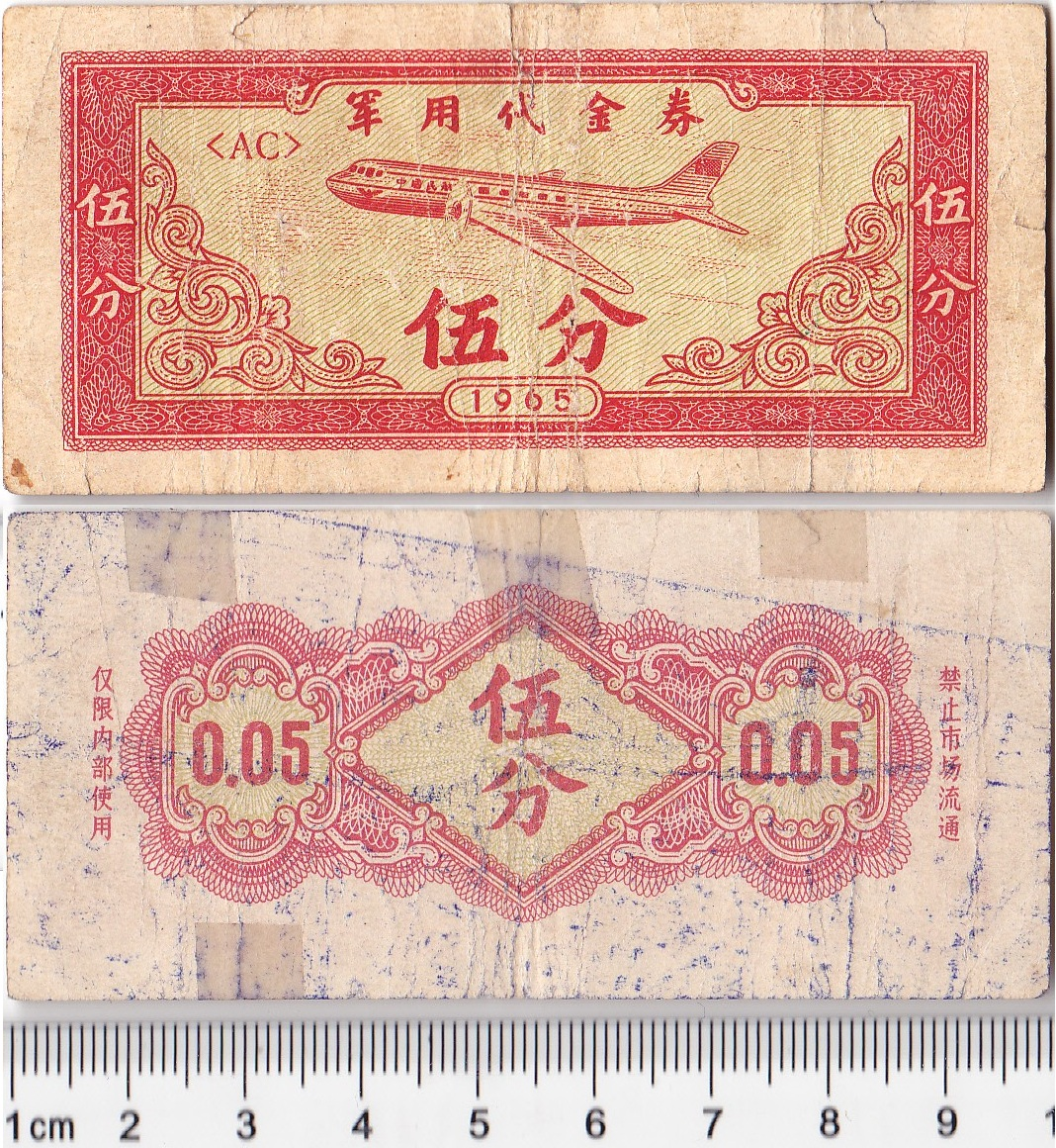 H0013, China Military Banknote, 5 Cent, during Vietnam War, 1965
