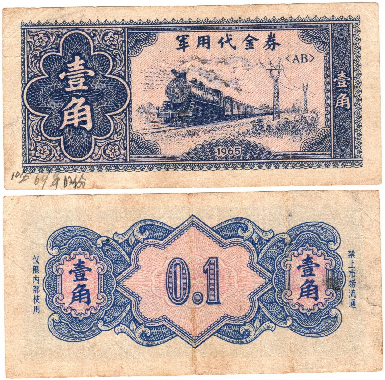 H0016, China Military Banknote, 10 Cent, during Vietnam War, 1965 Rare