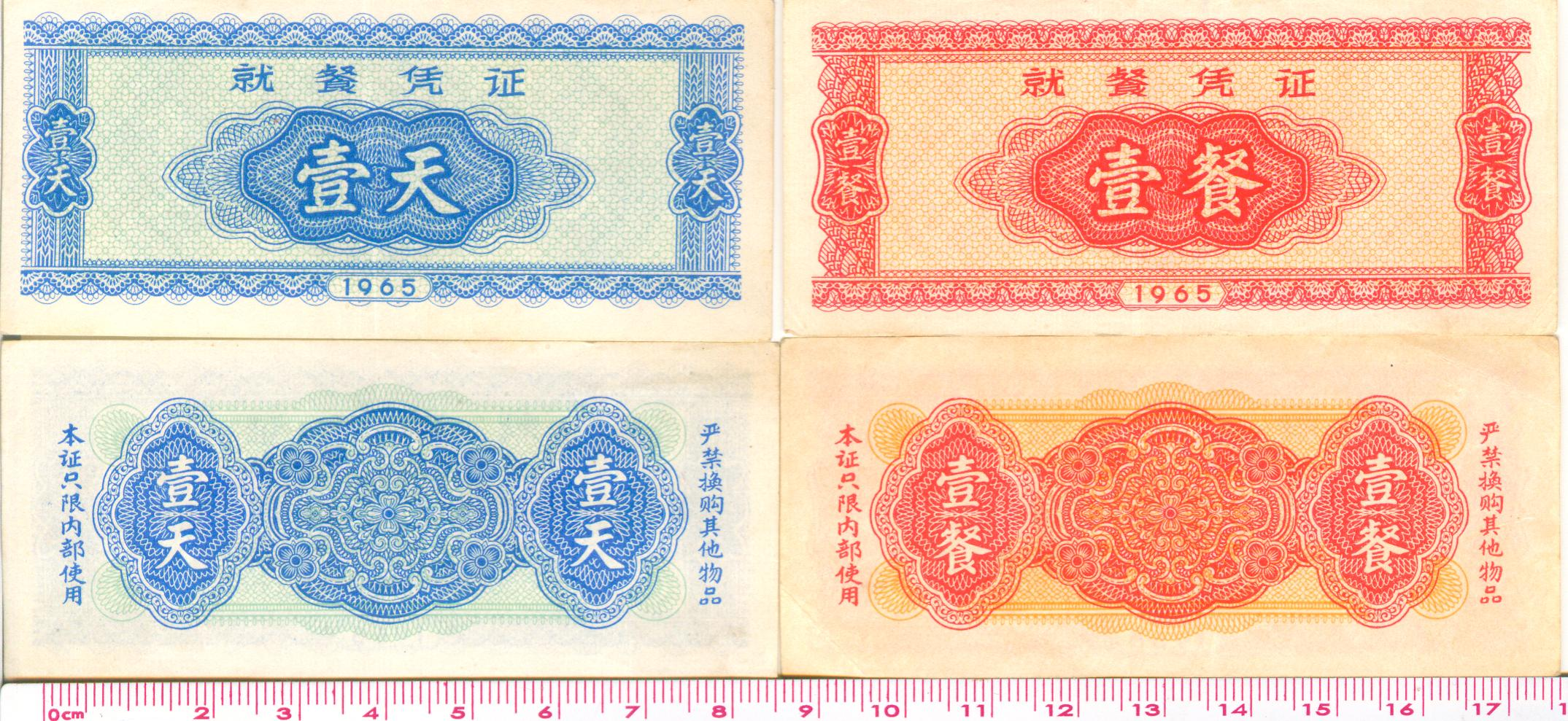 H0020, China Military Food Ration Coupons--Vietnam War 2 pcs, 1965 Scarce