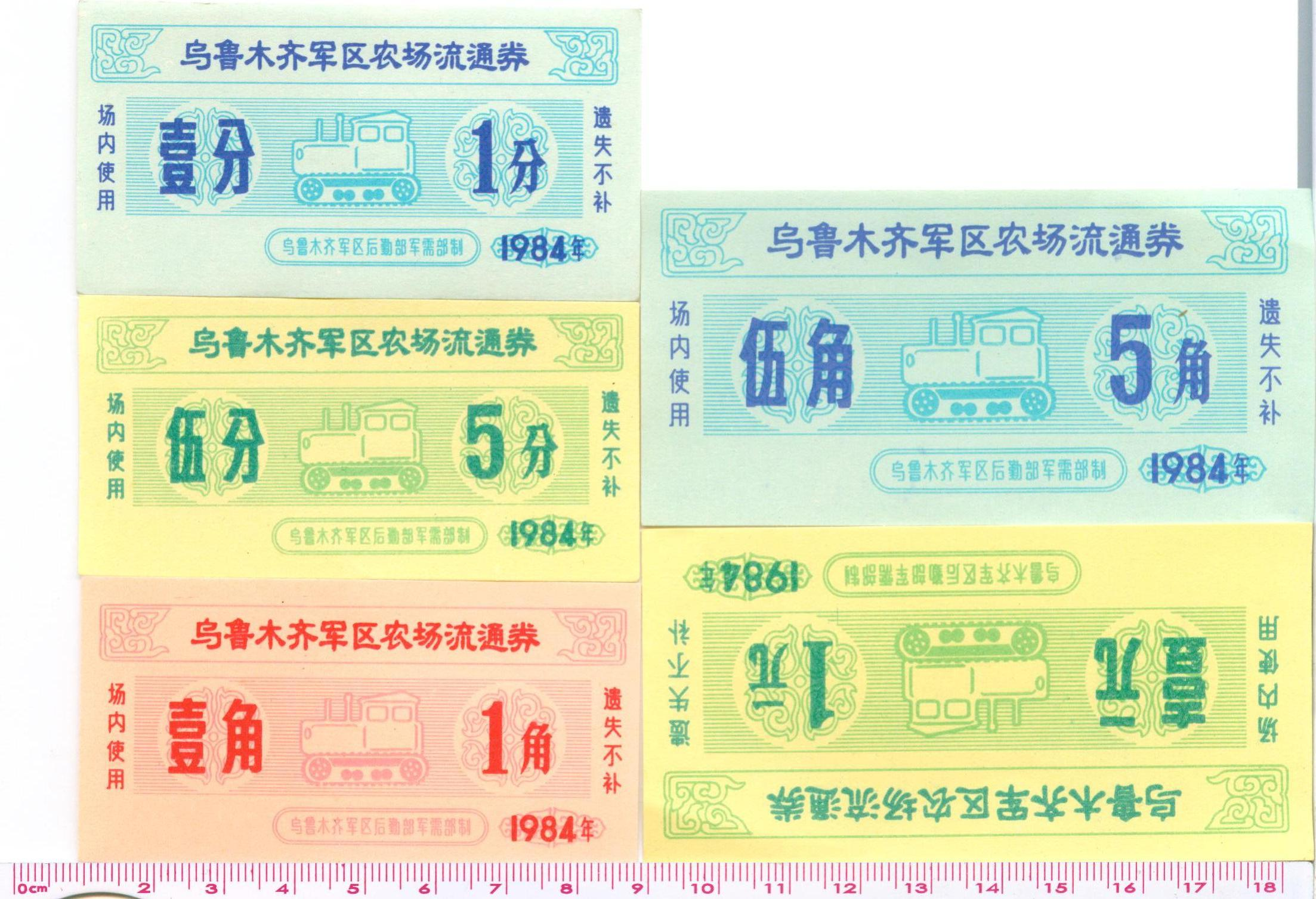 H0201, China Xinjiang (Sinkiang) Local Military Tokens (Coupons) 5 Pcs, 1984