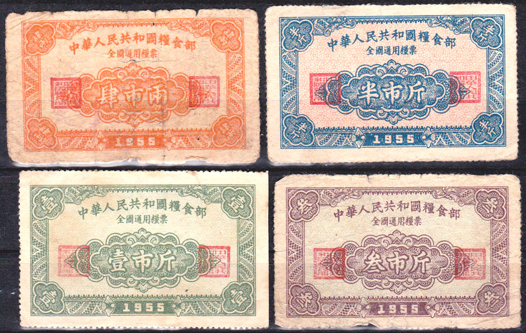 H0900, China 1955 National Food Ration Coupon, 4 pcs RARE