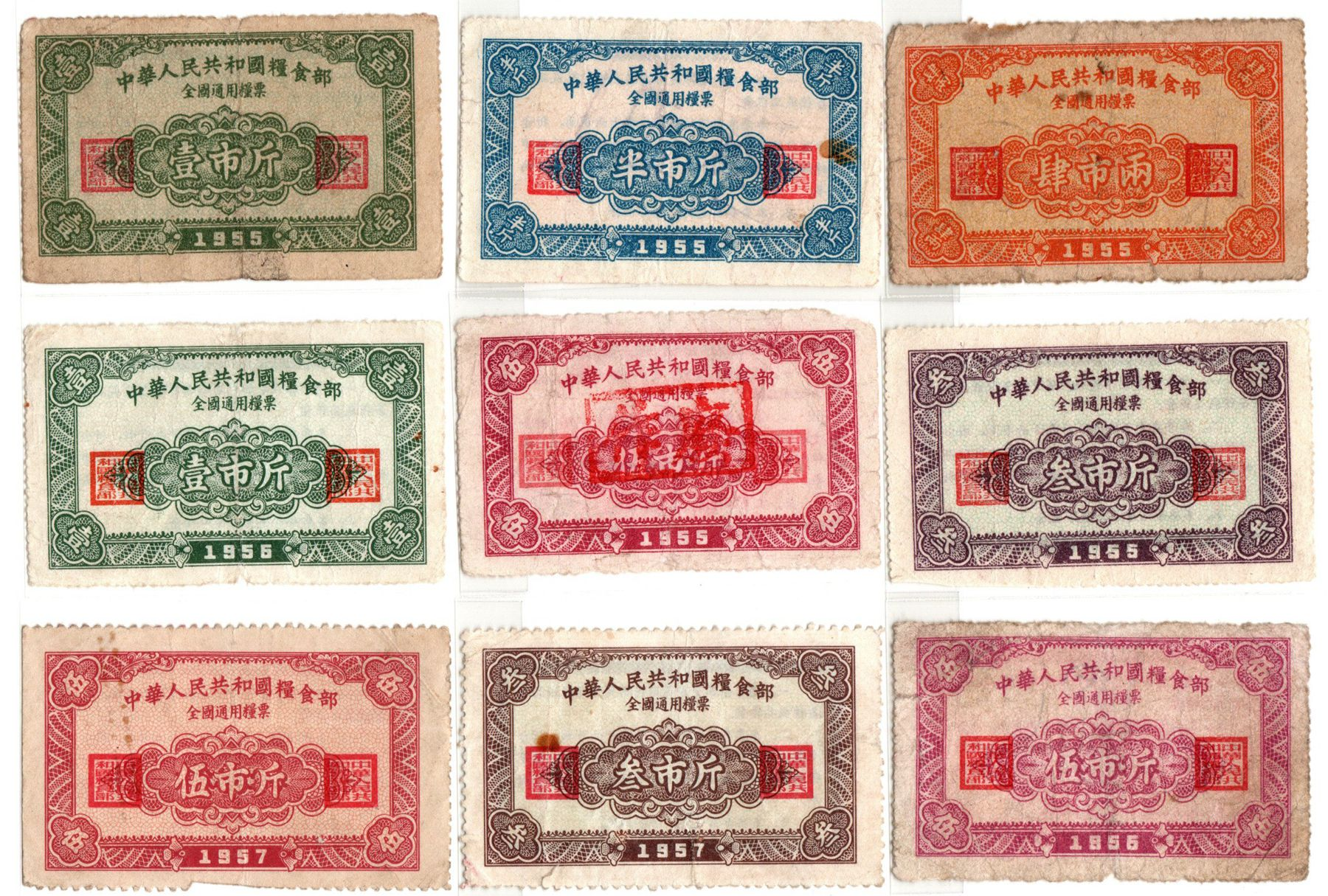 H0901, Rare First Set China National Food Ration Coupons, 9 pcs, 1955-57