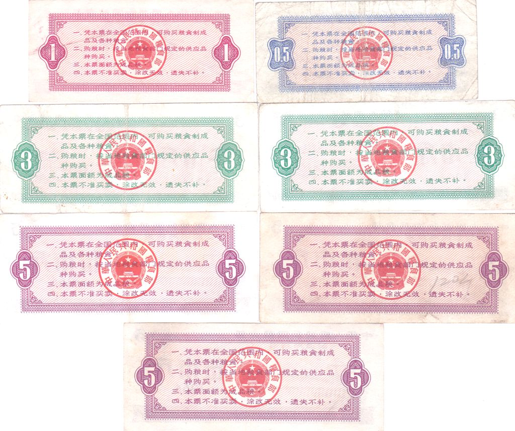 H0936, China 1966 National Food Ration Coupon, Full Set of 7 Pcs