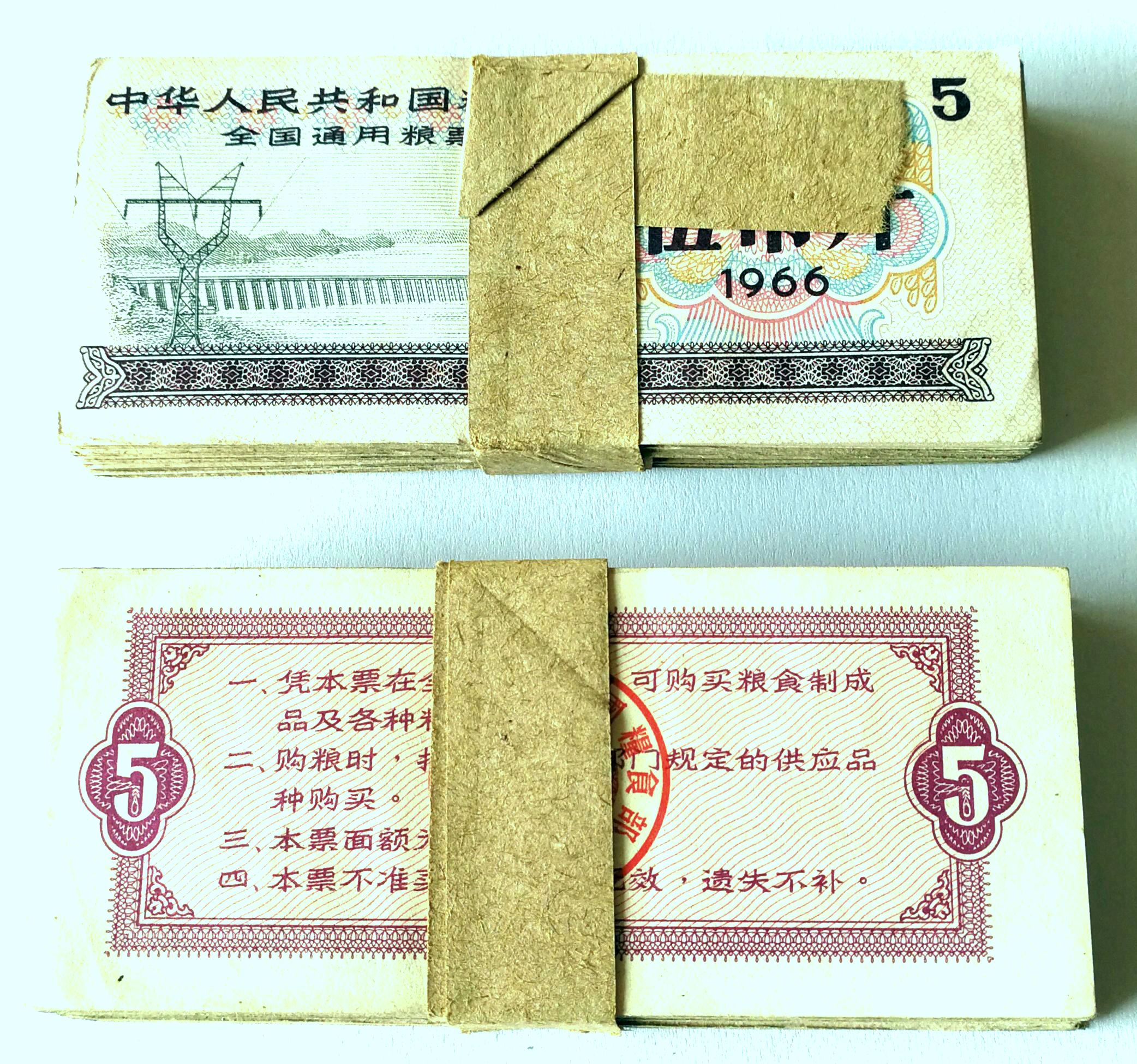 H0938, China 1966 National Food Ration Coupon, 5 Jin, 100 Pcs Wholesale