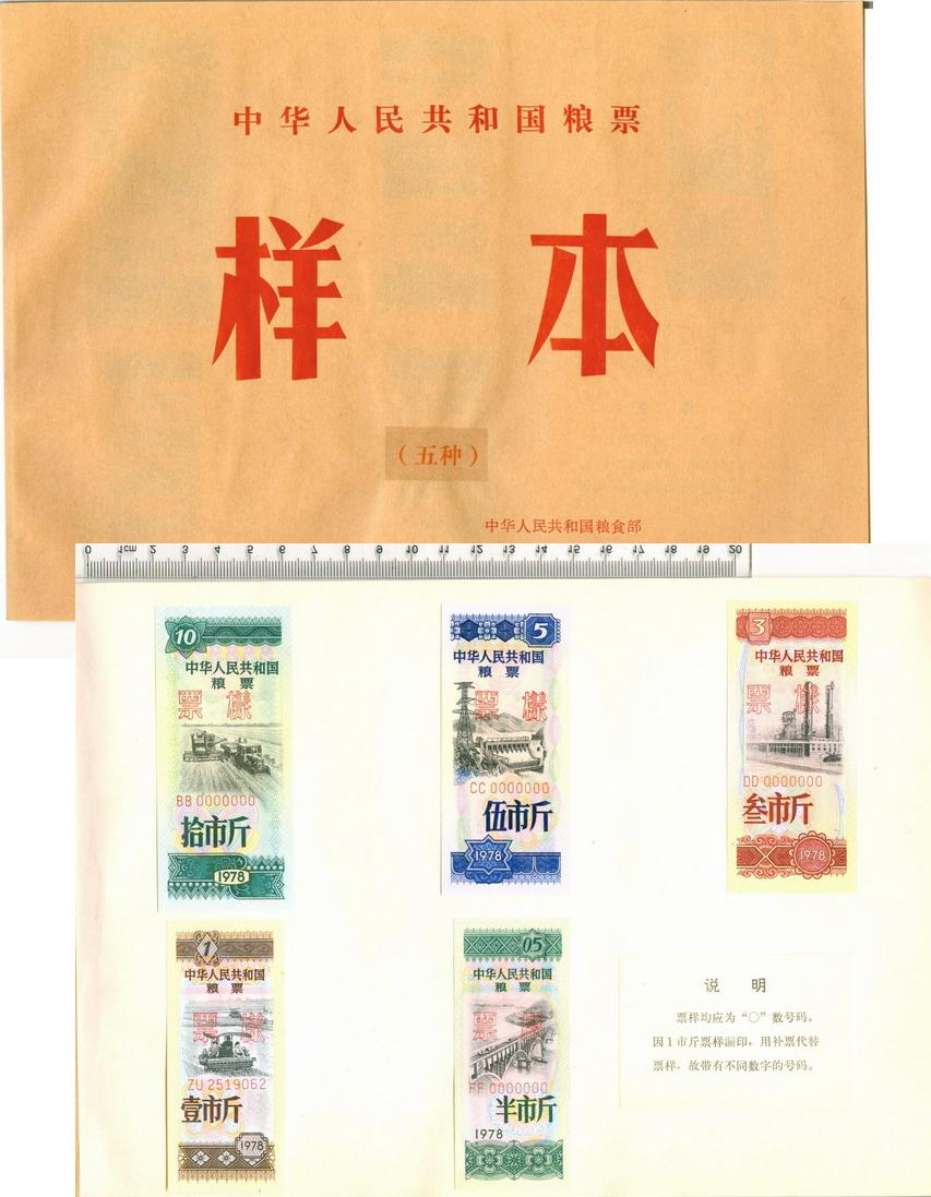 H0946, China National Food Ration Coupons, 1978 Issue Specimen Booklet
