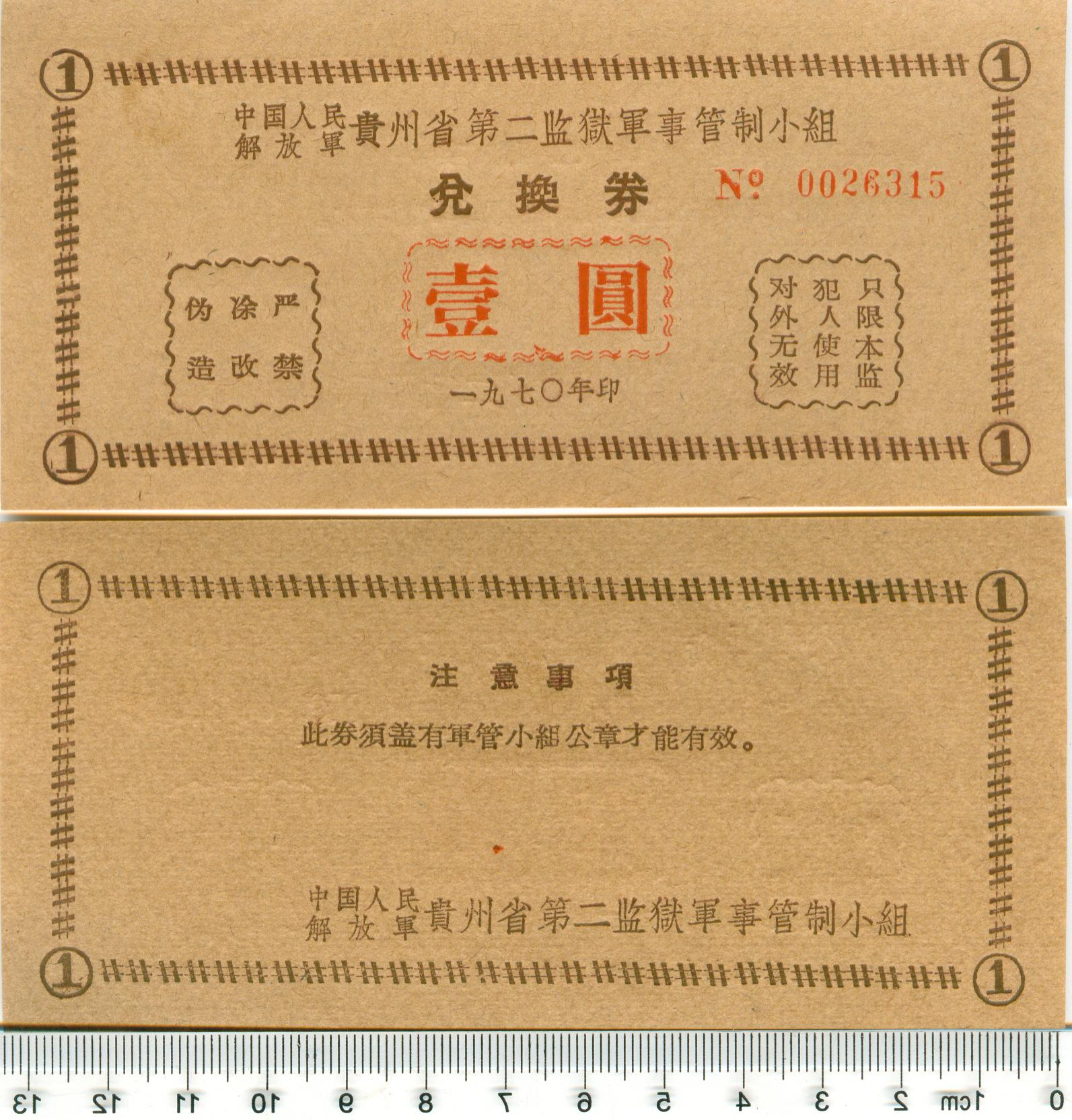 H4160, China Prison Ration Coupon (Banknote), One Yuan, 1970