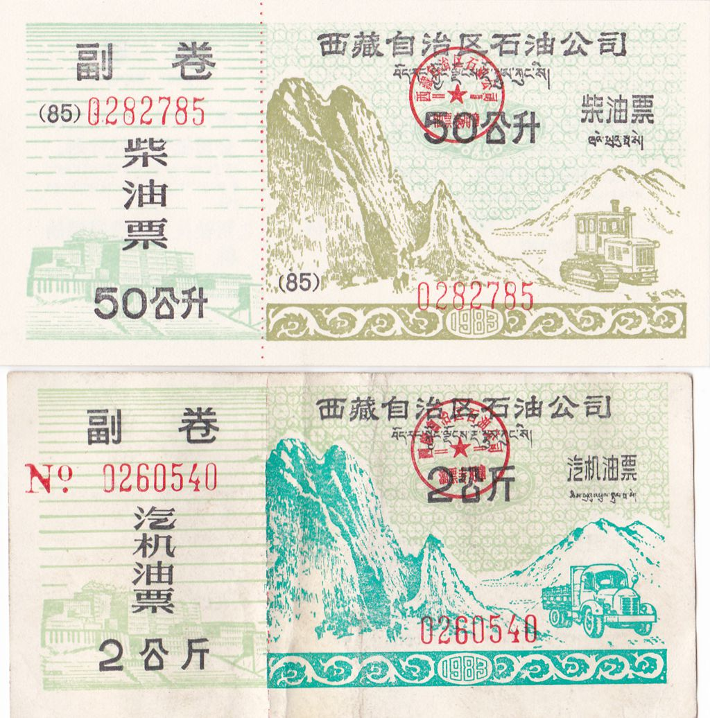 H7002, Tibet Petroleum Ration Coupons 2 Pcs, 1985 Rare - Click Image to Close