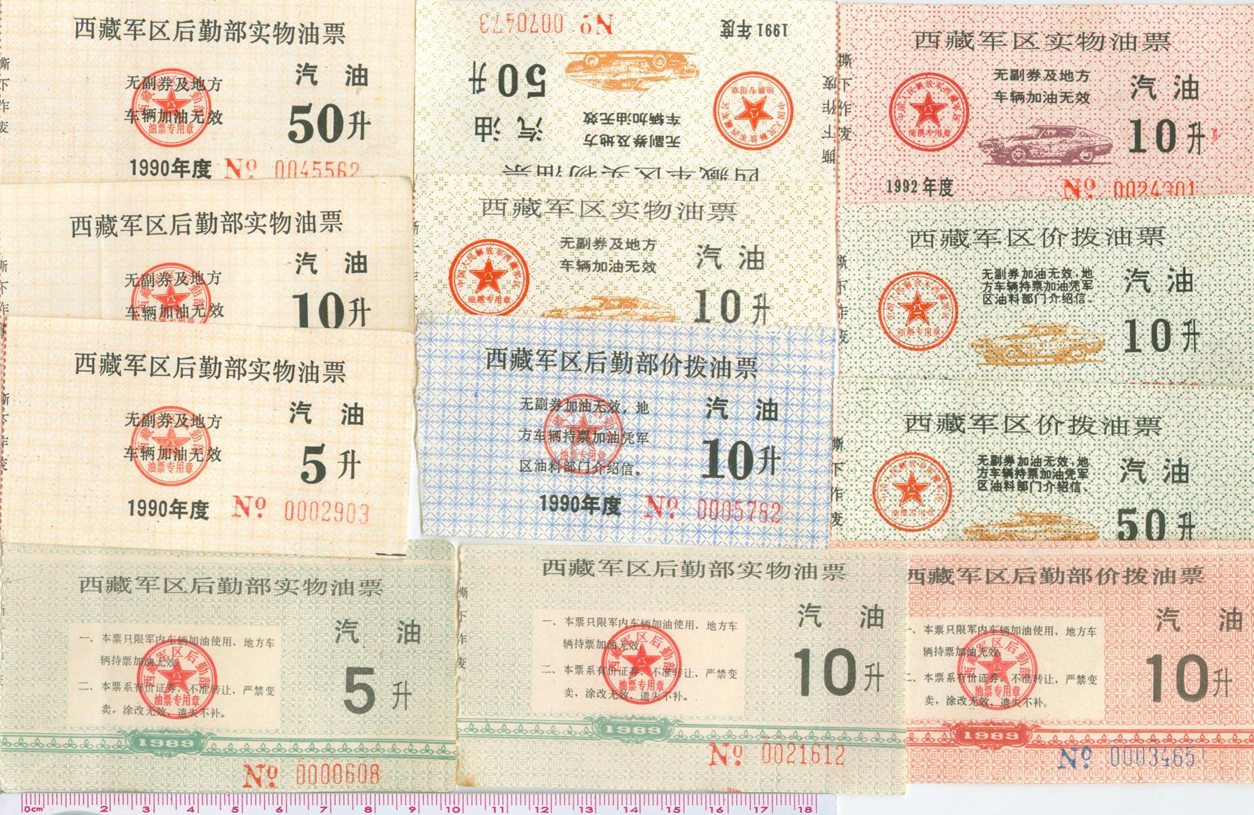 H7005, Tibet 11 Pcs Military Gasoline Ration Coupons, 1989-1992