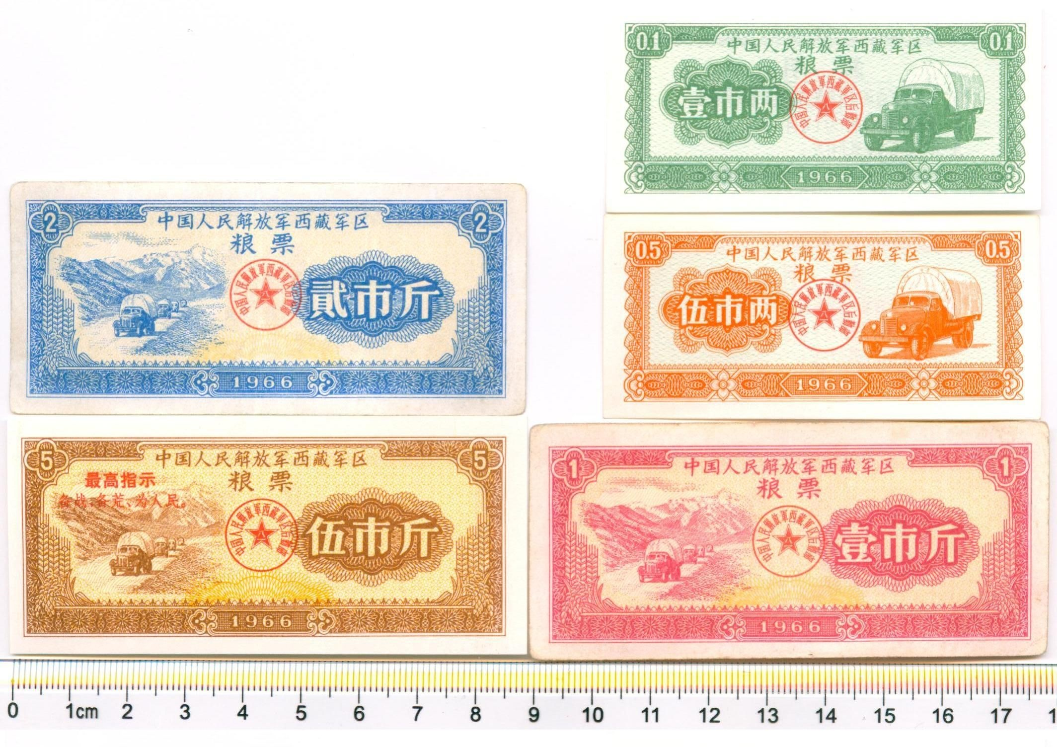 H7022, Tibetan Military Rice Ration Coupon, 5 Pcs, 1966 Issue