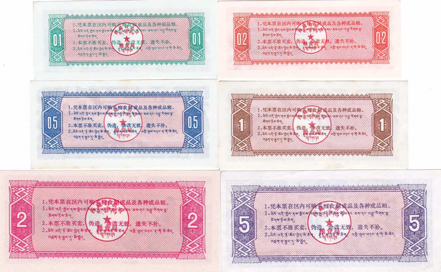 H7025, Tibet Food Ration Coupons, 6 Pcs, 1973 Issue Scarce