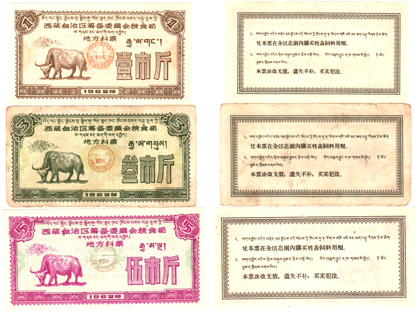 H7028, Tibet Local Feedstuffs Ration Coupon, 3 Pcs, 1962 Issue