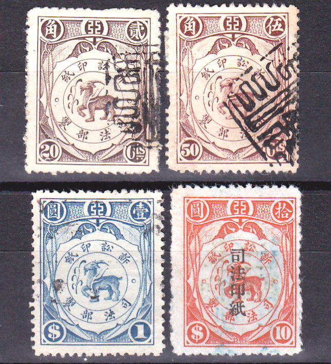 "R1002, ""Sheep Prodigy"", China Judicial Stamps 4 pcs, 1922"