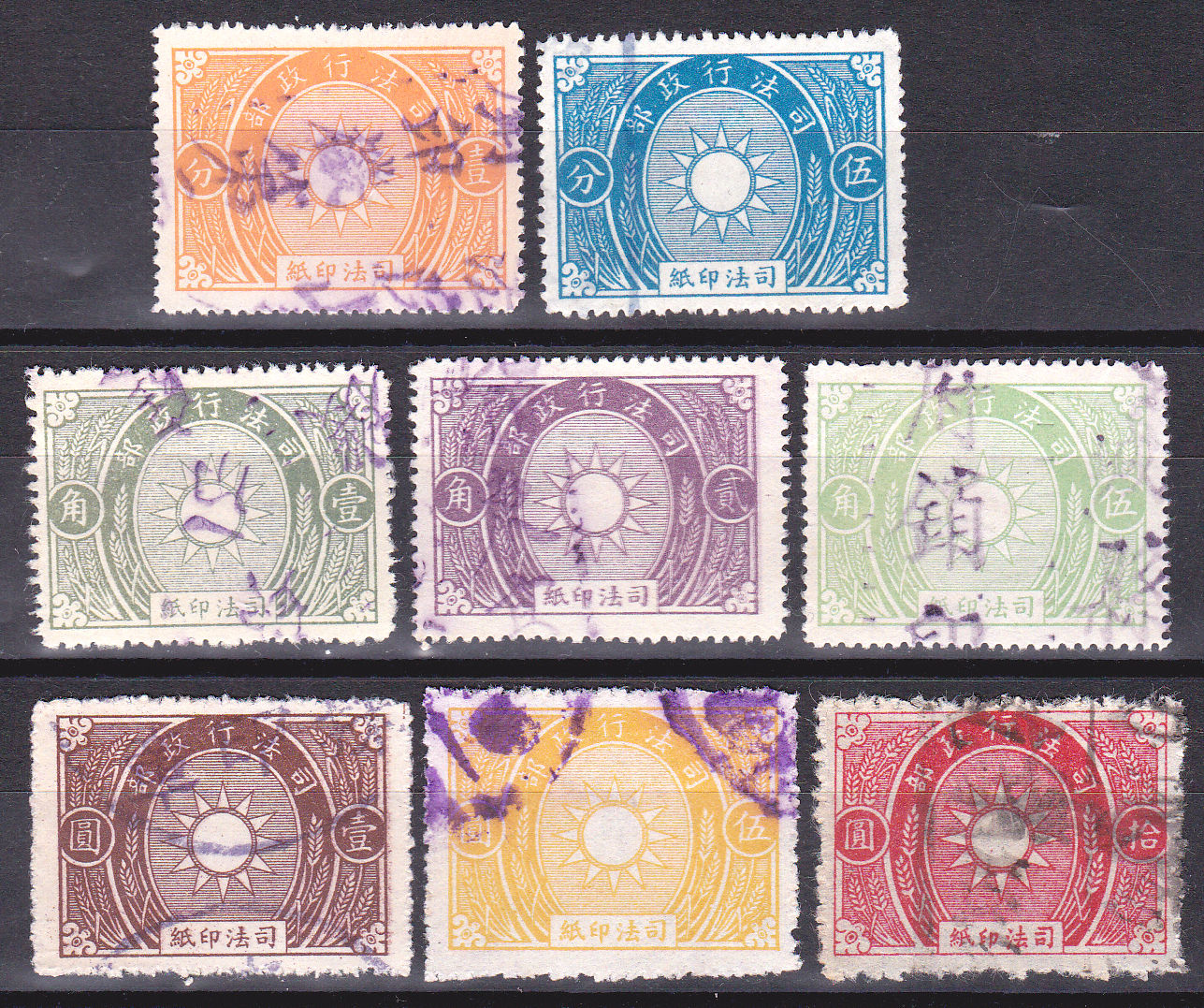 "R1008, ""White Sun Emblem"", China Judicial Stamps 8 pcs, 1930's"