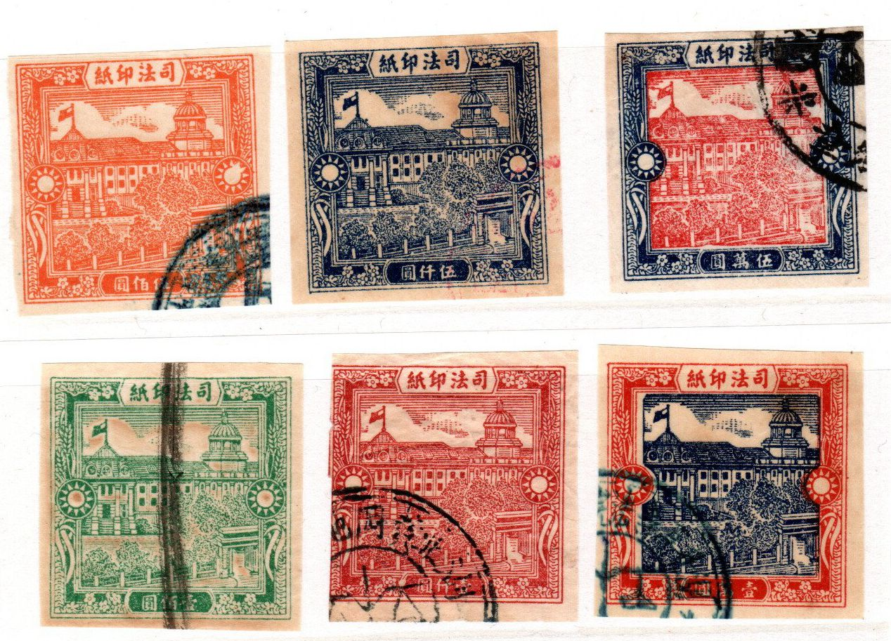 "R1020, ""Judicial Building"", China Judicial Stamps 6 pcs, 1948"