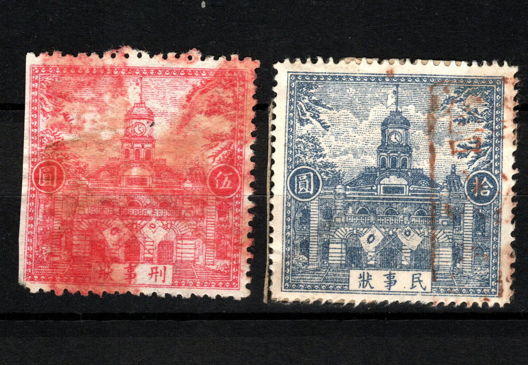 "R1250, ""Map & Flag"", China Revenue Stamp, 0.1 Dollars, 1928"