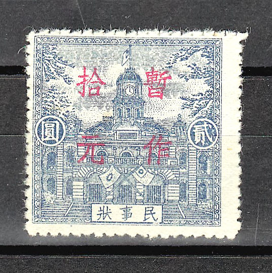 "R1051, ""Lawsuit Paper Covers"", China Judicial Stamps, 1942 Surcharged"