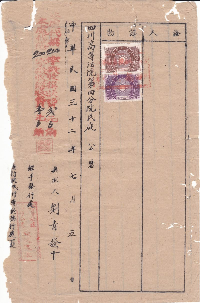 R1078, Judicial Sheets with 2 Judicial Stamps, 1943 China