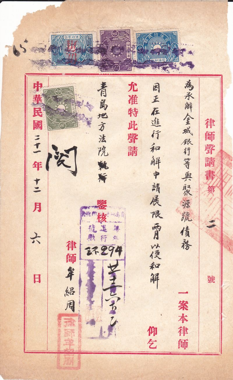 R1080, Judicial Sheets with 4 Judicial Stamp, 1932, Tsingdao, China