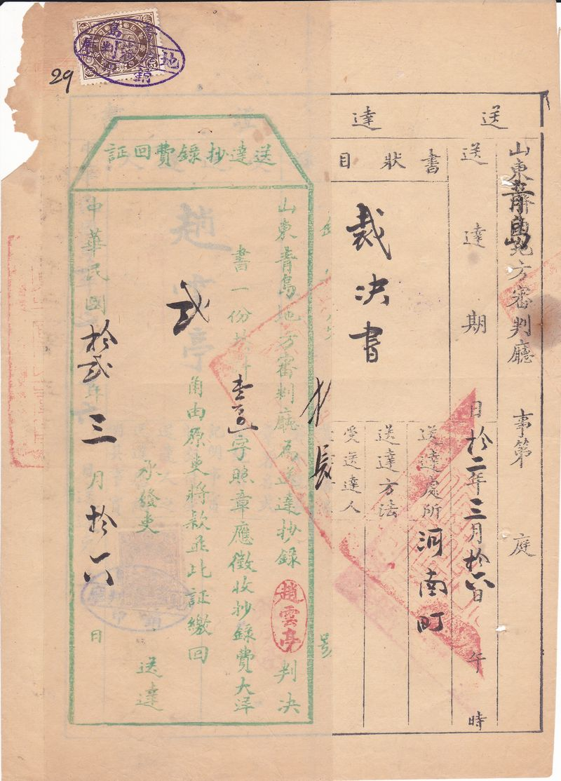 R1081, Judicial Sheets with Judicial Stamp, 1923, Tsingdao, China