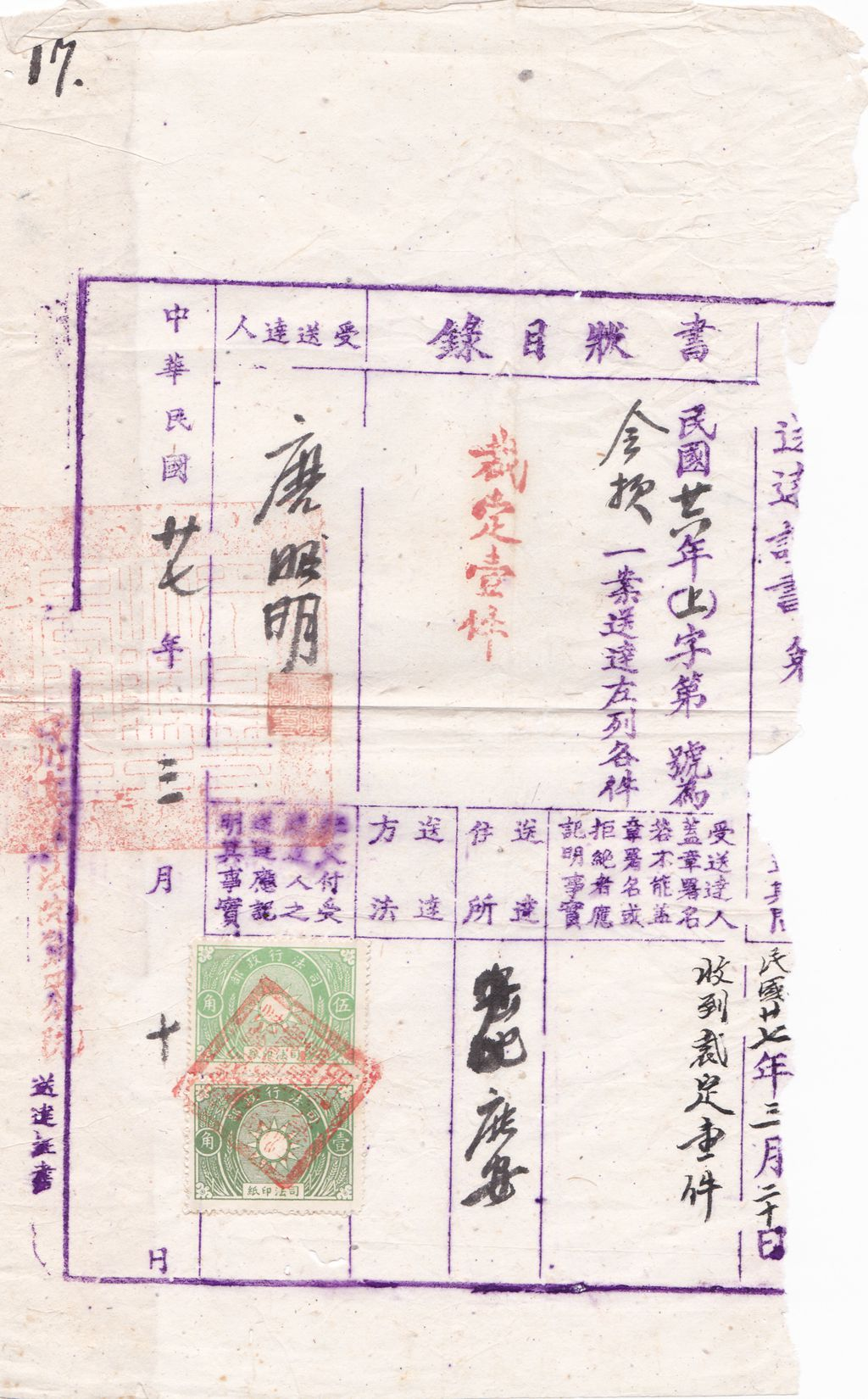 R1084, Judicial Sheets 2 pcs Judicial Stamp, 1938, Sichuan, China