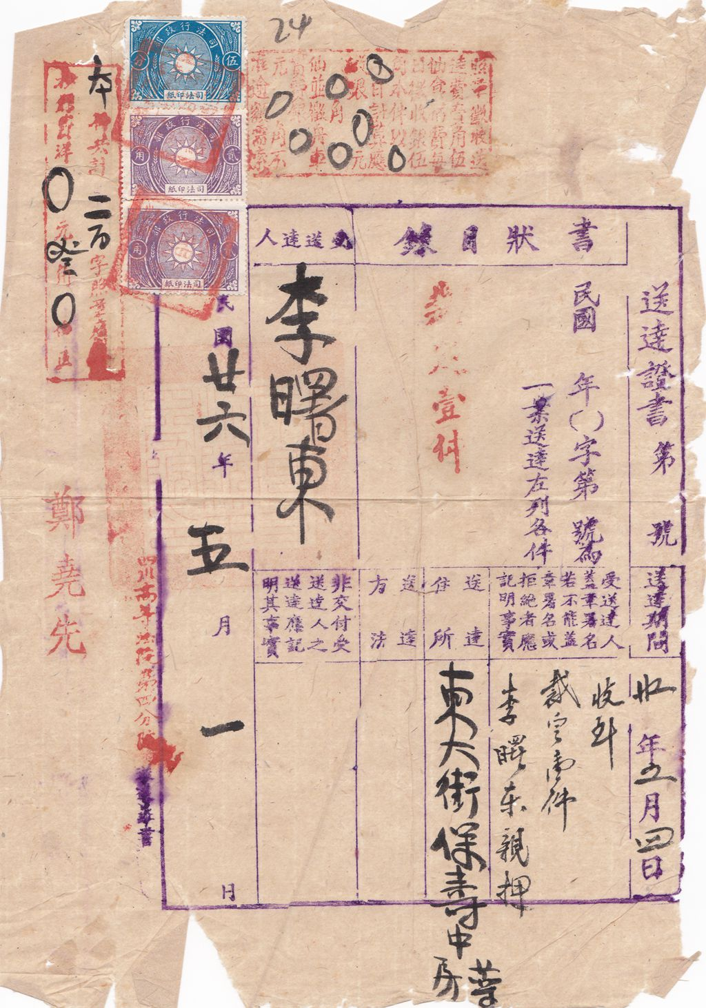 R1085, Judicial Sheets 3 pcs Judicial Stamp, 1937, Sichuan, China