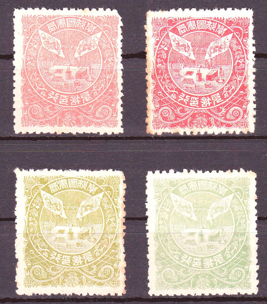 R1210, China Qing Dynasty 4 Pcs Book Revenue Stamps, 1903 Rare!