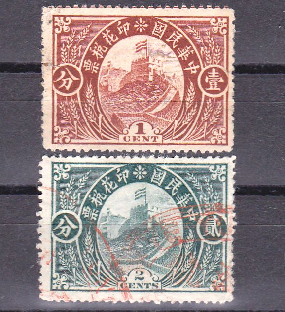 "R1243, ""Great Wall"", China Revenue Stamp 2 pcs, 1916, Scarce"