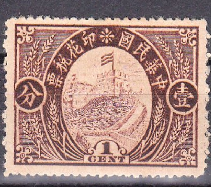 "R1244, ""Great Wall"", China Revenue Stamp 1 Cent, 1920's"