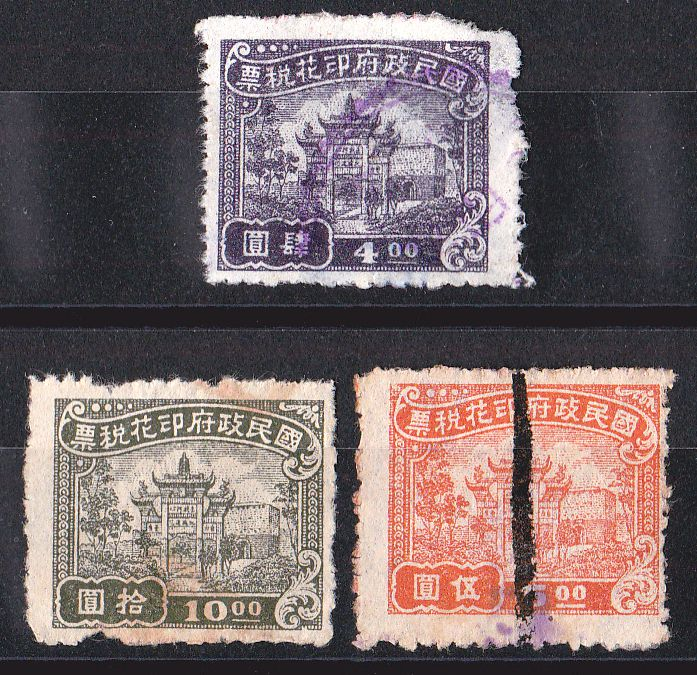 "R1300, ""Fu Xing Pass"", China Revenue Stamps 3 pcs, 1945, Chongqing Jinghua Printing"
