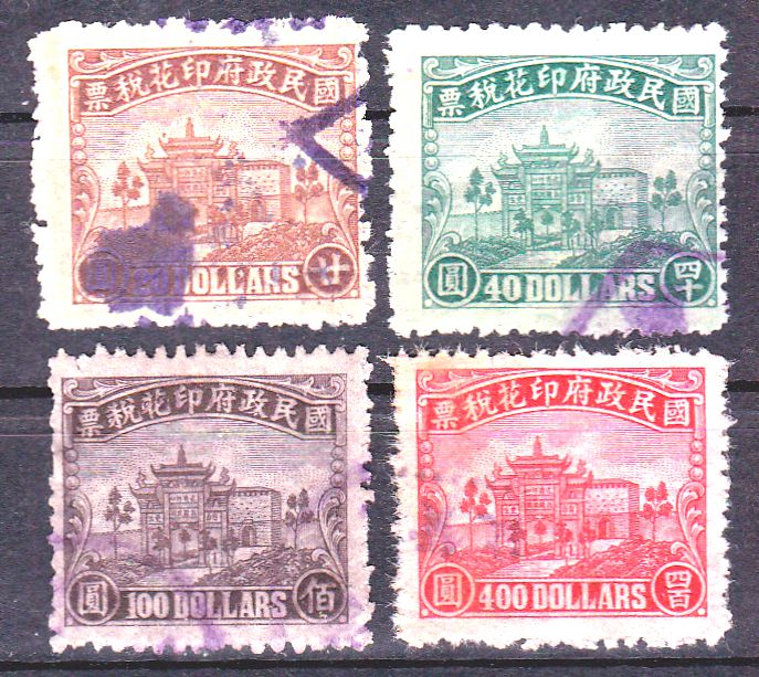 "R1301, ""Fu Xing Pass"", China Revenue Stamps 4 pcs, 1944, Central Trust Bureau Printing"