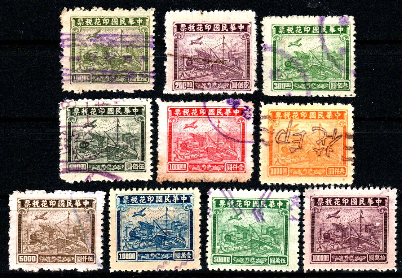 "R1350, ""Through-Transportation"", China Revenue Stamp 10 pcs, 1946, Shanghai Printing Co"