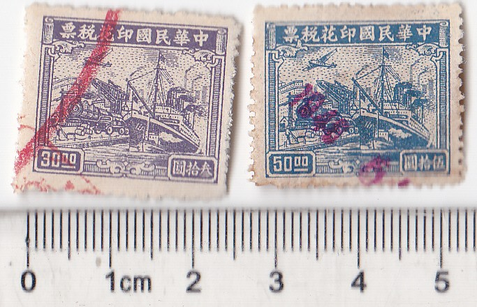 "R1355, ""Through-Transportation"", China Revenue Stamp 2 pcs, 1946, Zheng-Min Printing Co"