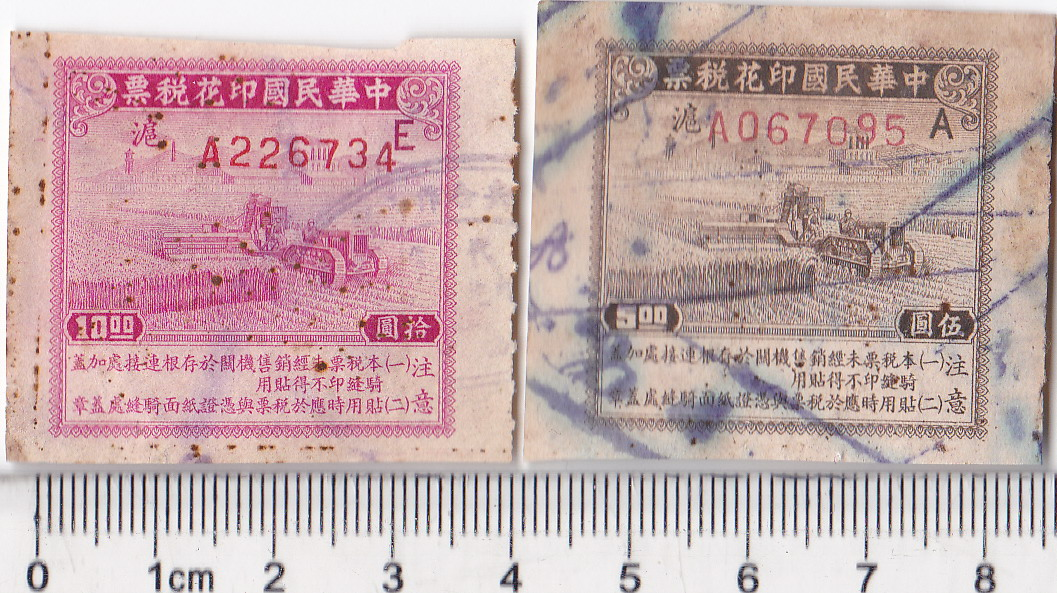 "R1365, ""Peasants & Works"", China Revenue Stamp 2 pcs, 1948"