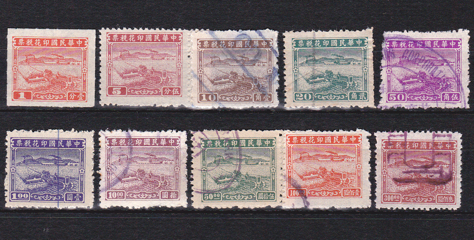 "R1368, ""Peasants & Works"", China Revenue Stamp 10 pcs, Sep 1948"