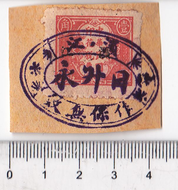 R1430, Jilin Local Revenue Stamp 10 Cents, China 1927