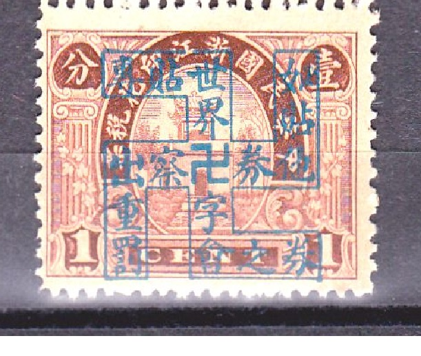 "R1436, ""Yue Fei Temple"", China Revenue Stamp, Overprint ""Swastika Buddism"", 1930 Rare"
