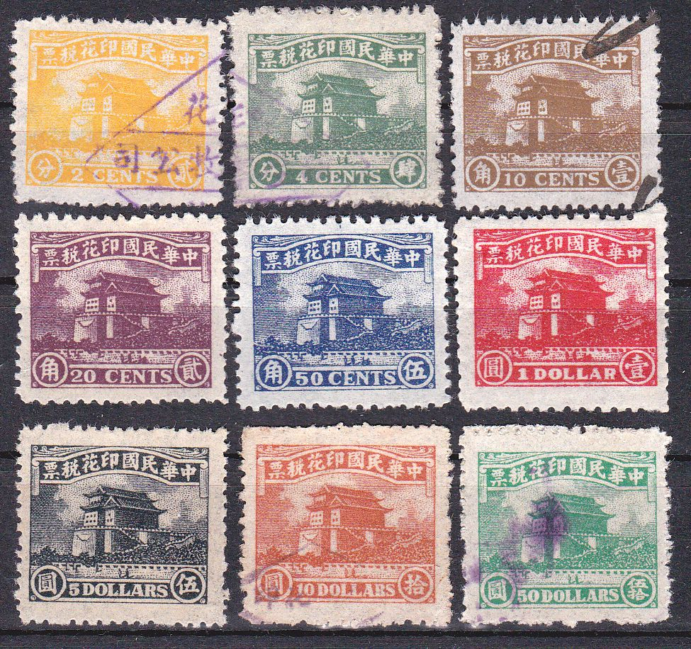 "R1450, ""Front Gate"", China Revenue Stamp Full 9 pcs, 1944, Shanghai Puppet Gov, Rare"